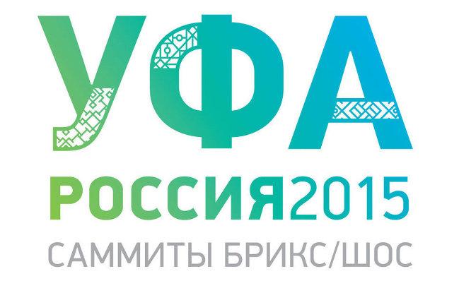 Уфа - место проведения саммитов БРИКС и ШОС