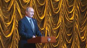 Прием от имени Президента России Владимира Путина в честь глав делегаций