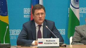 Брифинг Министра энергетики России Александра Новака по итогам встречи министров энергетики стран БРИКС